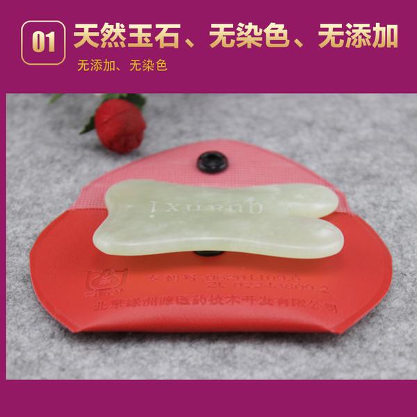 交換禮物刮痧板張秀勤全息天然玉石面部刮痧板臉部眼部美容岫玉刮痧板(1塊)