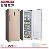 缺貨--限區配送+基本安裝*SANLUX 台灣三洋 240公升變頻自動除霜冷凍櫃 SCR-V245F