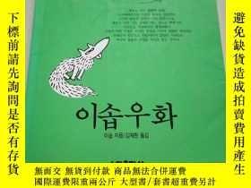 二手書博民逛書店BESTSELLER罕見WORLDBOOK 31(韓語Y2128