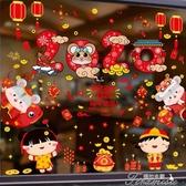 新年貼紙-新年鼠年春節窗戶貼玻璃貼紙裝飾窗花年畫過年布置家庭家用 提拉米蘇 YYS