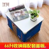 優芬66升收納箱配套上蓋布藝整理箱儲物箱收納盒家用加厚塑料蓋子YYJ YYJ卡卡西