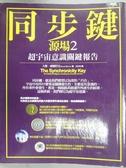 【書寶二手書T9/科學_ZDN】同步鍵-超宇宙意識關鍵報告 (源場2)_大衛.威 爾科克