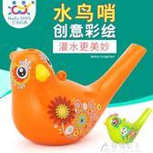小鳥口哨卡通水鳥6兒童安全水吹鳥口琴嬰兒寶寶喇叭玩具1-3歲花間公主