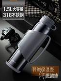 保溫杯  戶外保溫壺316不銹鋼家用暖水瓶車載旅行壺大容量保溫杯1.5L