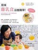 (二手書)原來離乳食這麼簡單!副食品新觀念 × 親子共餐輕鬆煮,聰明養成健康寶寶..