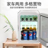 小冰箱 車載冰箱10L 22L 車家兩用 單門式制冷小冰箱冷凍 迷你冰箱 jd城市玩家