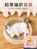 貓窩 四季通用夏天藤編窩竹編涼窩貓咪夏季小貓貓床貓貓睡覺的用品【樂淘淘】