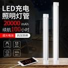 LED照明應急燈家用USB充電式磁鐵吸附燈戶外移動夜市超亮擺地攤燈 【宅家必備】