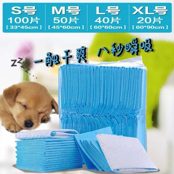 寵物尿布墊 狗狗尿片100片泰迪用品貓兔紙尿片【店慶好康八折搶購】