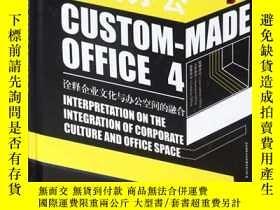 全新書博民逛書店定制辦公:4:4:詮釋企業文化與辦公空間的融合:Interpretationon the integration