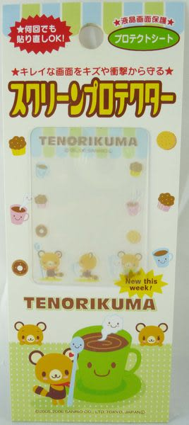 【震撼精品百貨】Tenorikuma 拿鐵熊~手機螢幕貼保護貼