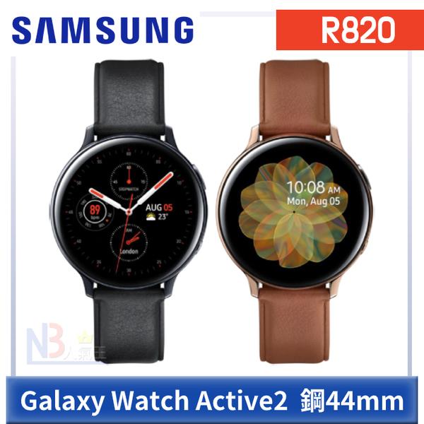 【送Samsung 夏日運動包三入組+保護貼】 Samsung Galaxy Watch Active2 手錶 R820 鋼 44mm