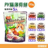 PV貓薄荷餅-干貝風味100g【寶羅寵品】