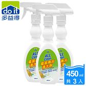 多益得霉菌青苔清洗劑450ml-3入組