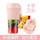 榨汁機 韓派便攜式迷你榨汁機家用水果小型炸果汁機無線電動多功能榨汁杯