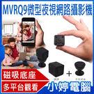 【免運+24期零利率】全新 MVRQ9微...