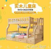 實木子母床鬆木高低床上下床雙層床兒童床兩層母子床上下鋪床成人   color shopigo