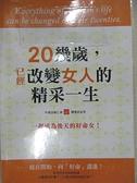 【書寶二手書T1/心靈成長_CXU】20幾歲,已經改變女人的精采一生_南仁淑