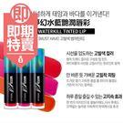 (即期商品) 韓國 珂莉奧 CLIO 夢幻水藍艷潤唇彩 4.5g