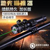 加長版超耐用低管夾紅外線激光學瞄準器瞄準儀