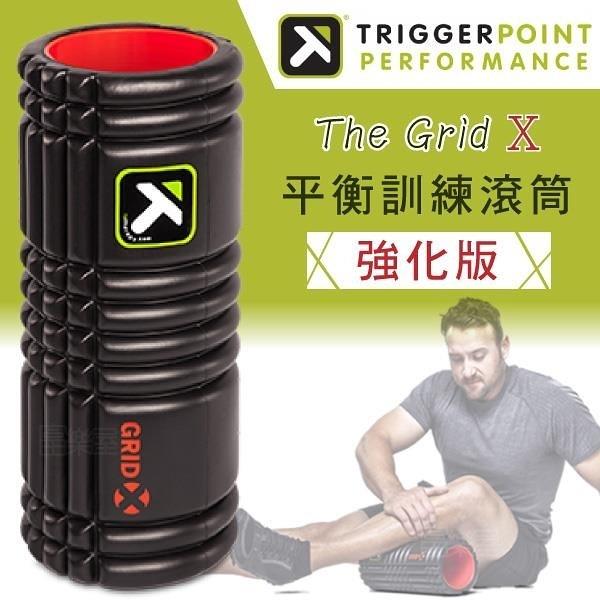【南紡購物中心】TRIGGER POINT The Grid X 健康按摩滾筒 (硬度強化版)