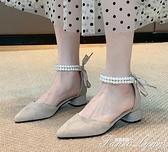 高跟單鞋女粗跟2021年春夏新款中跟仙女小眾珍珠韓版晚晚風溫柔鞋 范思蓮恩