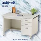 辦公桌系列 UD-127G 辦公桌 書桌 工作桌 辦公室 電腦桌 辦公家具 辦公用品 抽屜 桌子