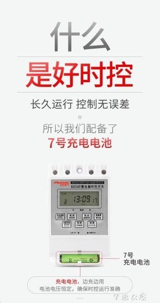 微電腦時控開關220V電源定時器自動斷電大功率路燈時間控制器時空 快速出貨