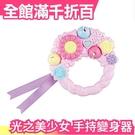 日本 完美治癒 光之美少女 手持變身器 萬代 Bandai 女孩玩具生日聖誕禮物【小福部屋】
