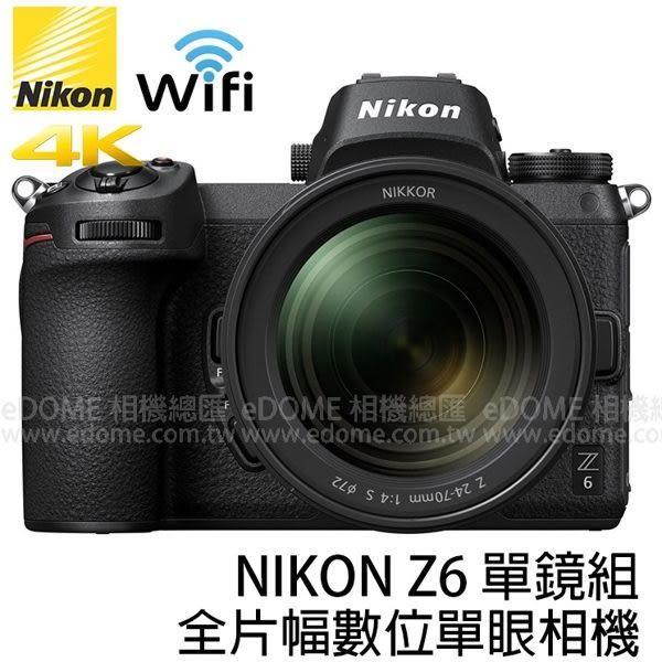 NIKON Z6 KIT 附 24-70mm f/4 S 活動再折六千 贈XQD 64G (24期0利率 免運 國祥公司貨) 全片幅 Z系列 FX