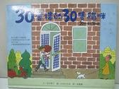 【書寶二手書T4/少年童書_JLH】30層樓的30隻貓咪_林嘉麗, 安井季子