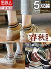 襪子女士春秋季短襪淺口可愛日系秋冬季中筒襪韓國薄款純棉ins潮 黛尼時尚精品