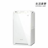 大金 DAIKIN【ACM55X】空氣清淨機 適用13坪 HEPA 過敏 殺菌 PM2.5 桌上型