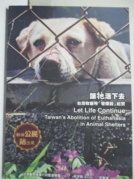 【書寶二手書T6/社會_ICY】讓牠活下去 台灣收容所「零撲殺」紀實_田智雄