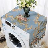 歐式單開雙開門冰箱布藝防塵罩對開門四開門洗衣機蓋巾蓋布套家用 港仔會社