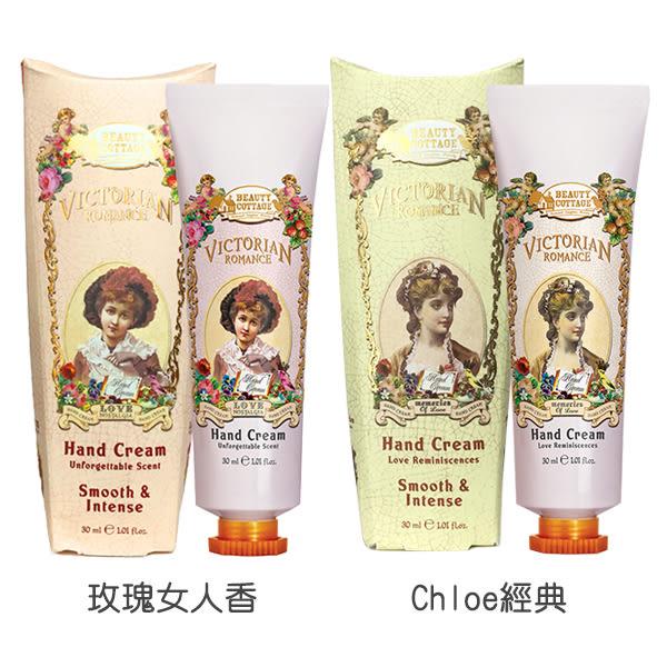 泰國 Beauty Cottage 維多利亞護手霜(30ml) 玫瑰女人香/Chloe經典 2款可選【小三美日】