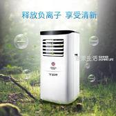 移動式空調 TER 可移動小空調單冷型一體機便攜立式客廳小一匹1P免安裝無外機·夏茉生活IGO
