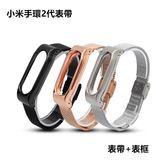 小米手環2代 表帶 手腕帶 不銹鋼表帶 卡扣表帶 米蘭尼斯 小米手表帶 保護殼套 替換表帶