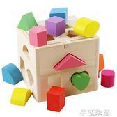 十三孔兒童形狀六面智力盒認知配對積木寶寶早教益智玩具0-1-3歲 摩可美家