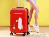 行李箱旅行密碼拉桿箱子萬向輪男女學生可愛韓版小清新卡通24寸20ATF  英賽爾