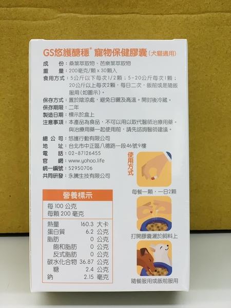 GS悠護醣穩 寵物膠囊 (30入裝) 犬貓保健食品 現貨 快速出貨