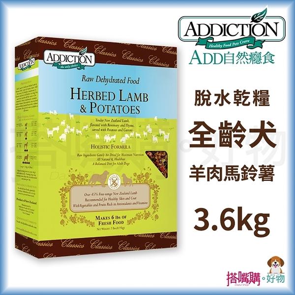 ADD自然癮食『羊肉馬鈴薯脫水乾糧』3.6kg 【搭嘴購】