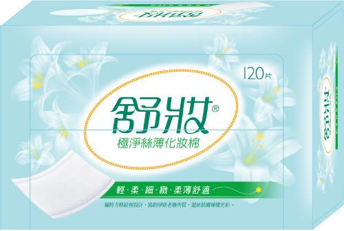 舒妝極淨絲薄化妝棉 上化妝水☆去角質首選 (120片x6盒)
