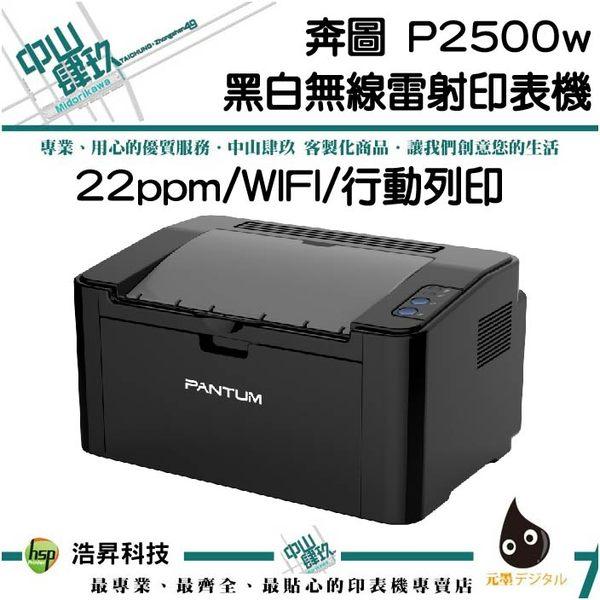 【有現貨/含稅】PANTUM 奔圖 P2500w 黑白無線高速雷射印表機