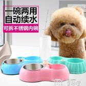 寵物碗 狗碗 雙碗自動飲水貓狗食盆寵物用品不銹鋼泰迪金毛寵物食盆 貓碗 童趣屋