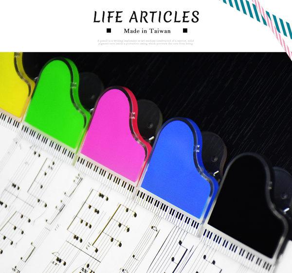 【小麥老師 樂器館】夾子 中鋼琴夾 台灣製 NC039 三角鋼琴 譜夾 樂譜夾 音符夾【A728】