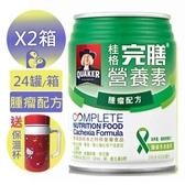 桂格完膳營養素 腫瘤配方 240ML 24入*2箱+愛康介護+