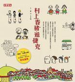 (二手書)村上春豬遊捷克