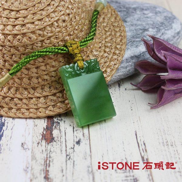 碧玉平安玉佩項鍊-寶貝系列【石頭記】