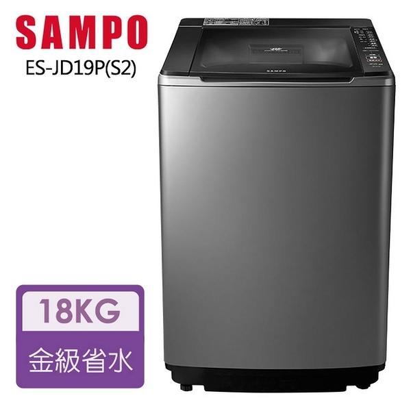 SAMPO 聲寶 18KG PICO PURE變頻直立式洗衣機 ES-JD19P(S2)
